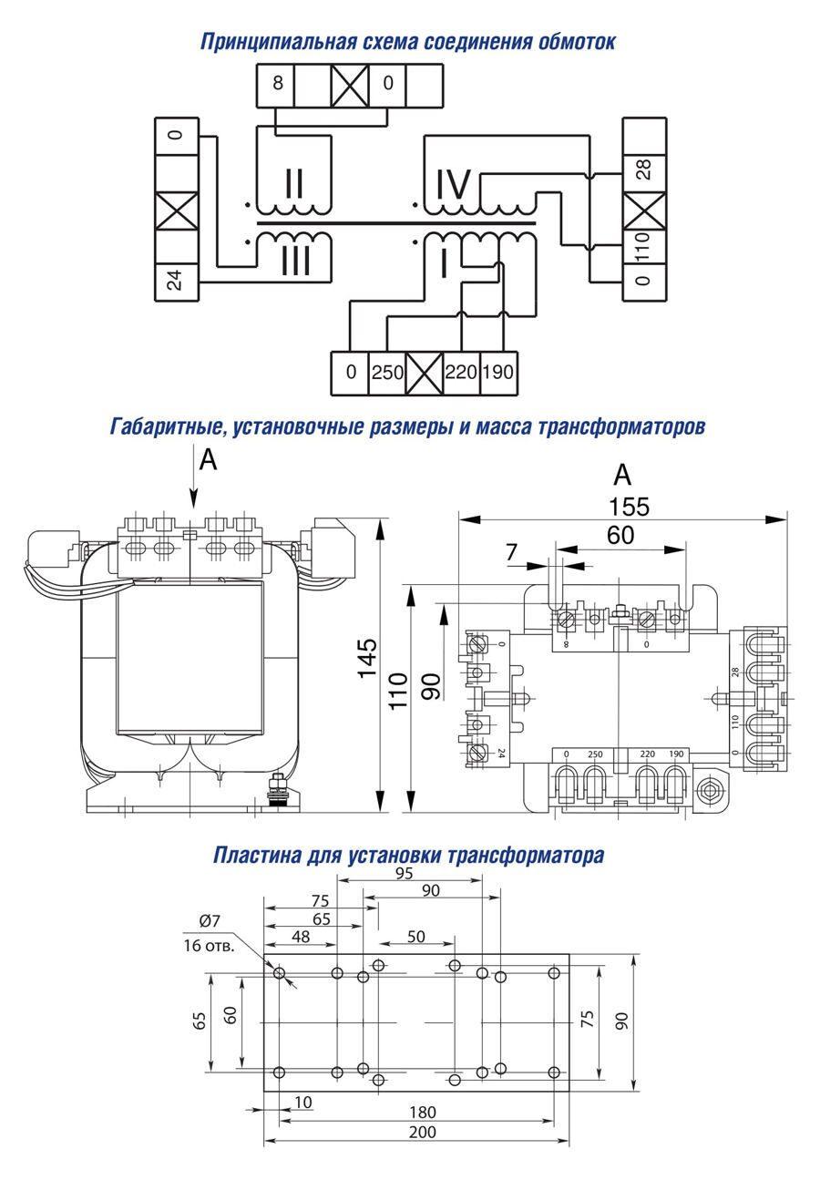 Схема присоединения трансформатора